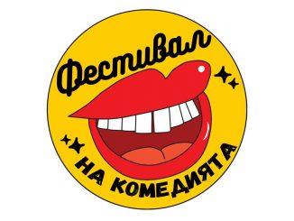 българска стендъп комедия Фестивал