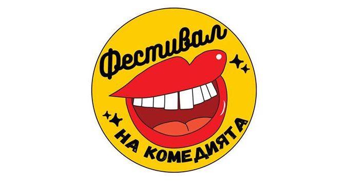 stand up comedy festival sofia стендъп комедия българия комеди клуб софия