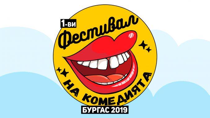 Comedy Festival Burgas 2019
