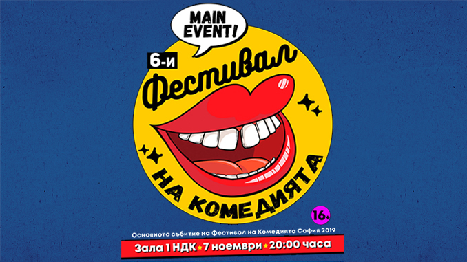 Comedy Festival 2019 Main Event