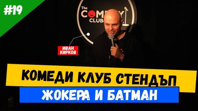standup comedy ivan kirkov