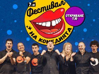 7 Фестивал на комедията София