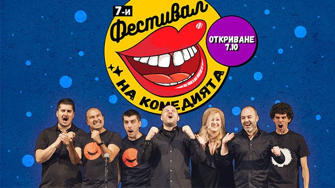 фестивал на комедията пловдив стендъп комеди клуб