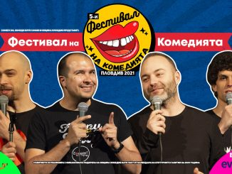 стендъп комедия фестивал пловдив