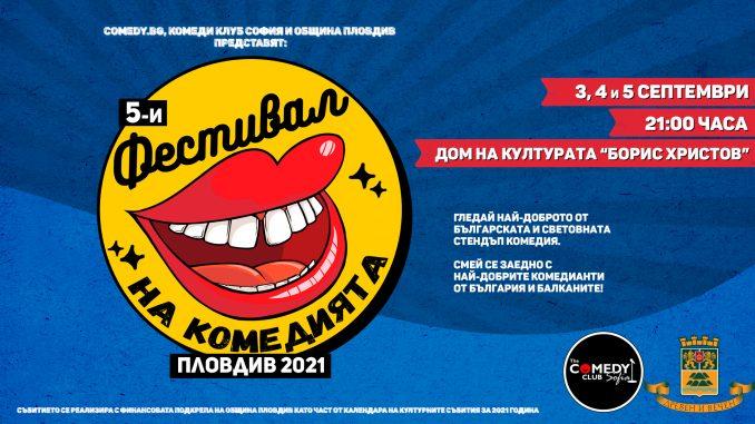 Фестивал на стендъп комедията България