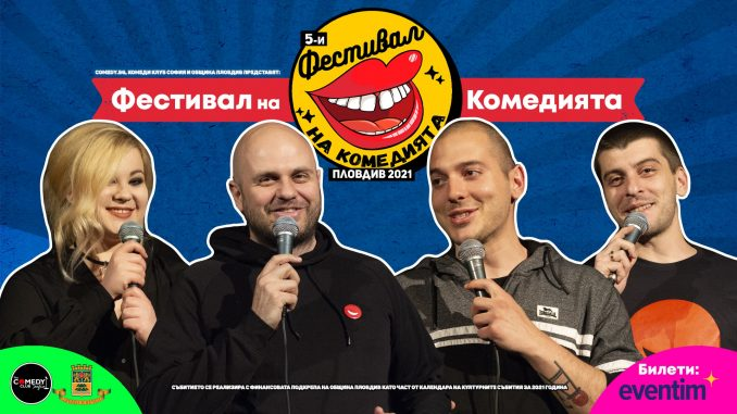 stand up comedy Bulgaria Festival Tsitiridis Kirkov