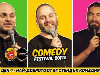 фестивал на комедията софия